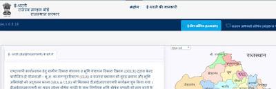 राजस्थान अपना खाता रिपोर्ट