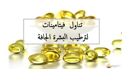 تناول  فيتامينات لترطيب البشرة الجافة