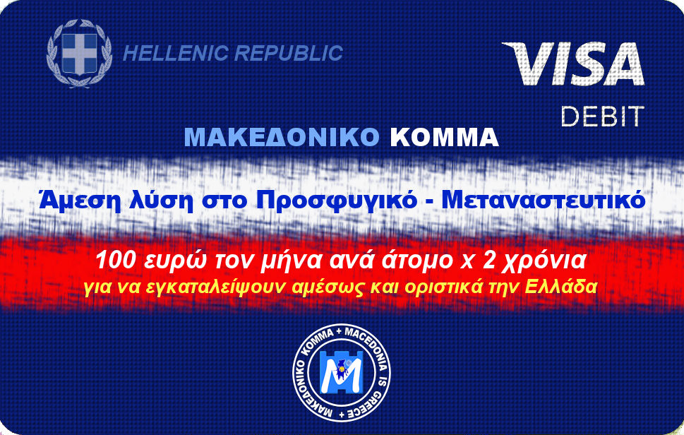 ΕΤΣΙ ΑΠΑΛΛΑΣΟΥΜΕ ΟΡΙΣΤΙΚΑ ΤΗΝ ΕΛΛΑΔΑ ΑΠΟ ΤΟ ΠΡΟΣΦΥΓΙΚΟ! Σχέδιο - βόμβα του Μακεδονικού Κόμματος με μηδενικό κόστος