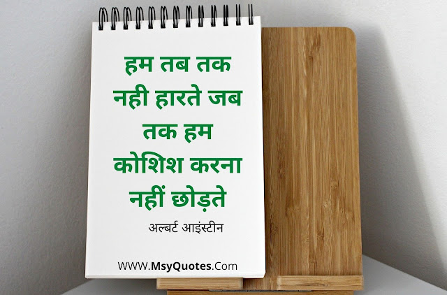 best life motivational quotes in hindi, motivational quotes in hindi for success