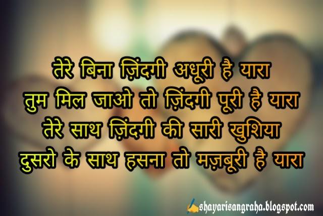 New sad shayari, heart broken shayari status | Shayarisangraha