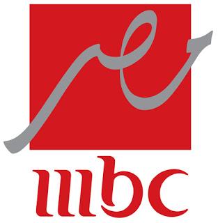 مشاهدة قناة ام بي سي مصر بث مباشر - MBC Masr live اون لاين بدون تقطيع
