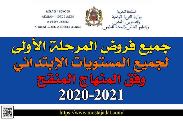 جميع فروض المرحلة الأولى لجميع المستويات الإبتدائي وفق المنهاج المنقح 2020-2021