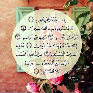سورة الفاتحه ، صورة لسورة الفاتحة شكلها اكثر من رائع ، تصميم سورة الفاتحة تحفة