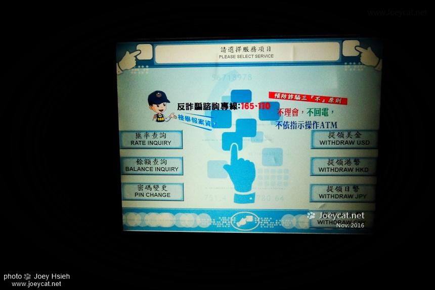 台灣銀行 美金 ATM