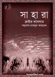 Sahara by Clive Cussler Bangla Anubad