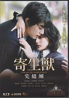 Kiseijû Part 1 [2014] [DVD R2] [PAL] [Castellano]