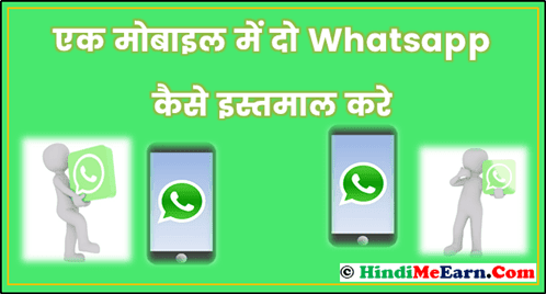 1 Mobile Me 2 Double Whatsapp Kaise Use Kare