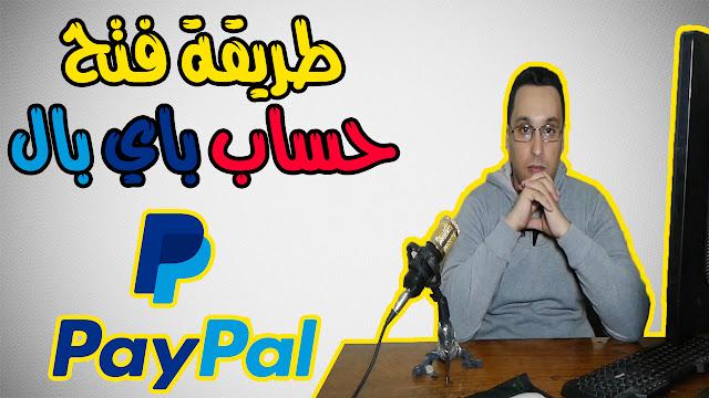 في 10 دقائق فقط يمكنك فتح حساب باي بال Paypal 🅿☑️ 2019