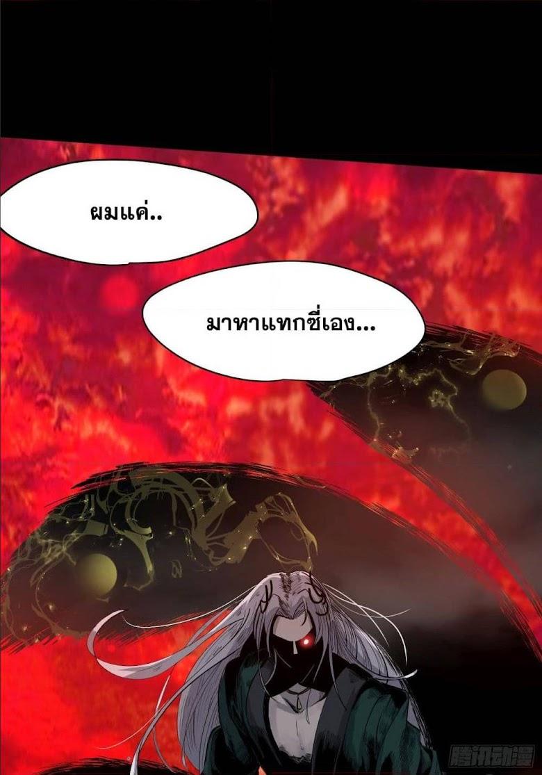 SiYe Ren - หน้า 73
