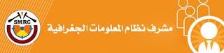 وظائف الشركة السودانية للموارد المعدنية |  مشرف نظام المعلومات الجغرافية