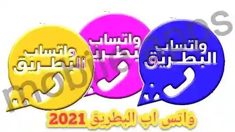تنزيل واتساب البطريق الوردي والذهبي والازرق والاحمر الاصدار الحديث 2021 رقم النسخة 2.70