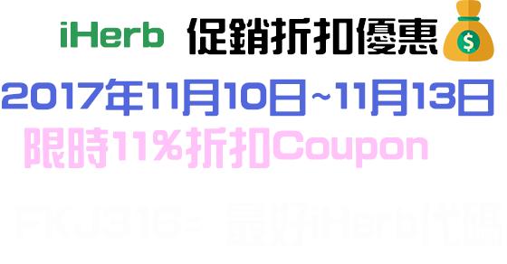 2017年11月11%折扣iHerb Coupon促銷優惠