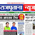 Rajputana News daily epaper 17 October 2020 Newspaper