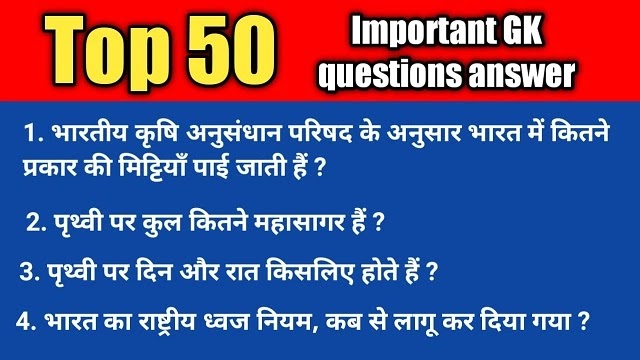 Top 50  Most important general knowledge questions in hindi
