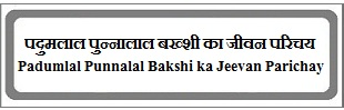 पदुमलाल पुन्नालाल बख्शी का जीवन परिचय Padumlal Punnalal Bakshi ka Jeevan Parichay