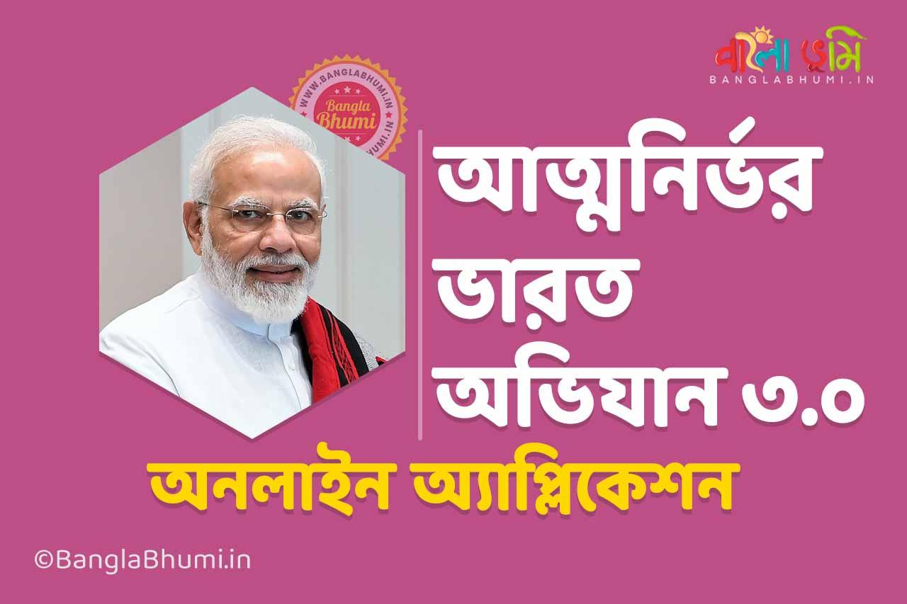 Atmanirbhar Bharat abhiyan 3.0 Online Application and Benefits