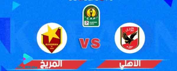 تعرف علي تفاصيل مباراة الأهلي و المريخ السوداني في الجولة الاولي من دوري أبطال افريقيا