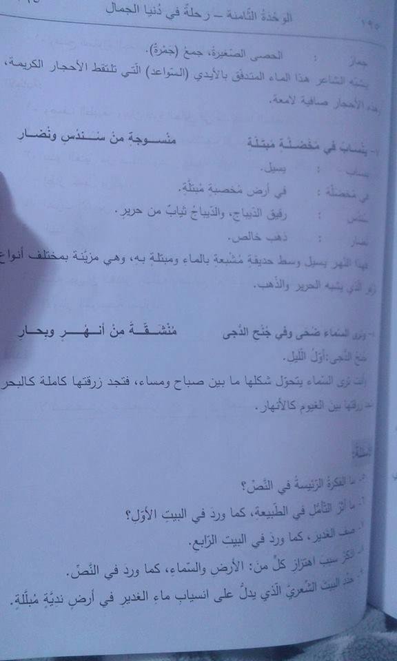 العربية لغتنا للصف السابع