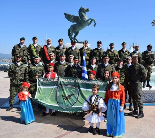 Διμοιρία του Συλλόγου Εφέδρων Πελοποννήσου παρέλασε στην Κόρινθο