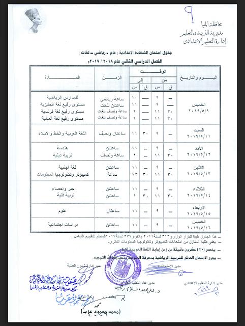 دول امتحانات الصف الثالث الاعدادي  2019 محافظة المنيا الشهادة الاعدادية
