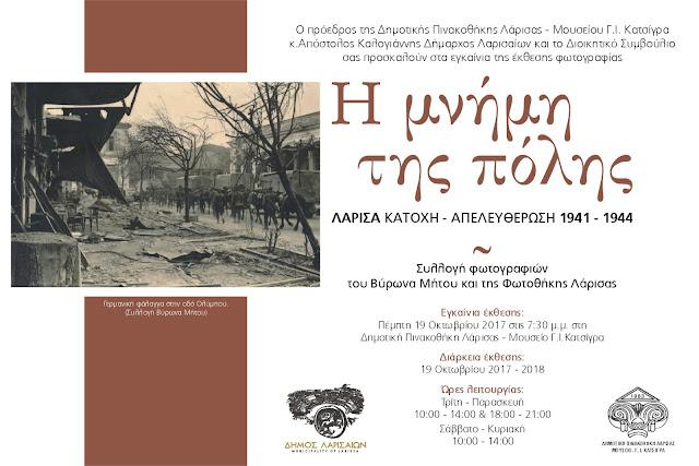 """Εγκαινιάζεται η έκθεση φωτογραφίας """"Η μνήμη της πόλης - Λάρισα - Κατοχή - Απελευθέρωση 1941-44"""""""