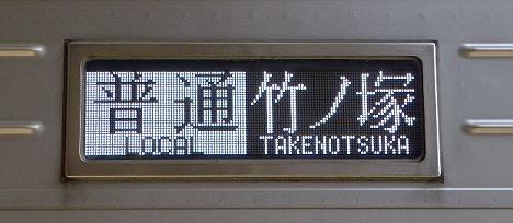 東武伊勢崎線 普通 竹ノ塚行き3 10030系R