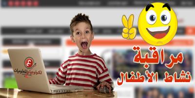 كيفية إنشاء حساب مخصص للاطفال علي ويندوز 10 ومراقبة نشاطه والتحكم به