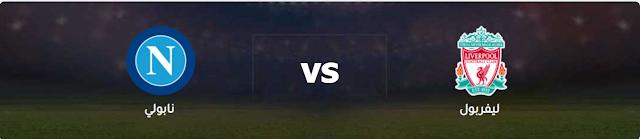مشاهدة مباراة ليفربول ونابولي بث مباشر اليوم الأحد 28-07-2019 الودية