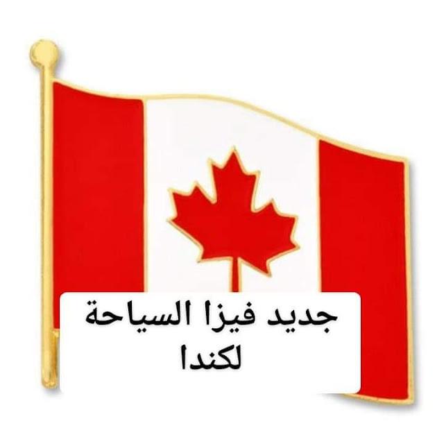 هل فيزا كندا بدون موعد