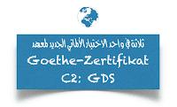 ثلاثة في واحد الاختبار الألماني الجديد لمعهد  Goethe-Zertifikat C2: GDS