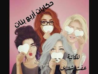 رواية حكايات أربع بنات كاملة