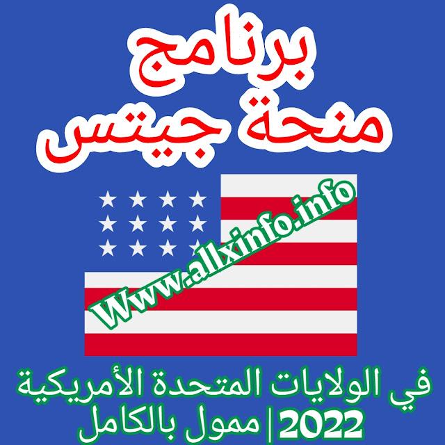برنامج منحة جيتس في الولايات المتحدة الأمريكية 2022 | ممول بالكامل