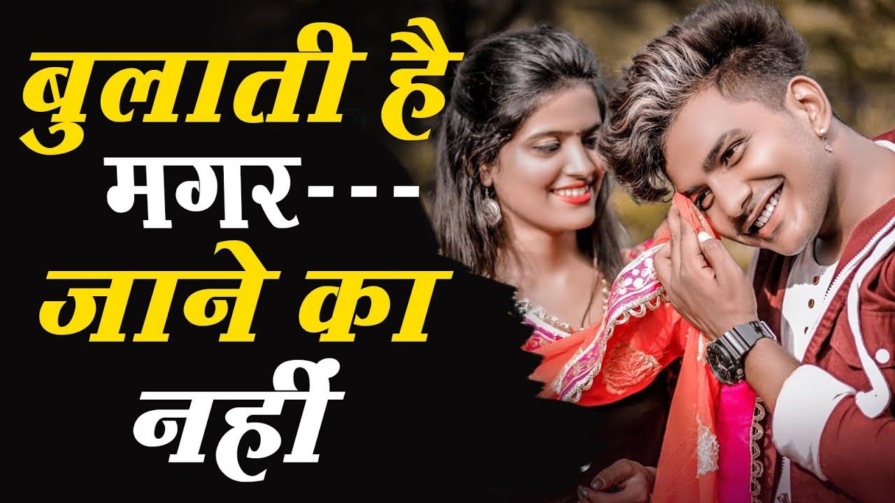 Bulati Hai Magar Jaane Ka Nahi Lyrics in Hindi