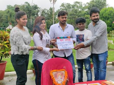 Ghar Jamai film muharat