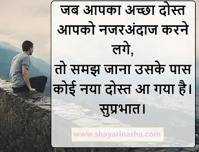 Suprabhat Good Morning Beautiful Quotes in Hindi