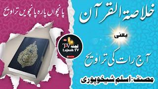 خلاصة القرآن يعني آج رات كي تراويح: پانچواں پارہ پانچویں تراویح