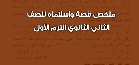 ملخص قصة واسلاماه فى مادة اللغة العربية للصف الثاني الثانوى 2021