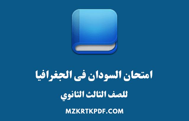 امتحان السودان فى الجغرافيا للثانوية العامة 2020 PDF