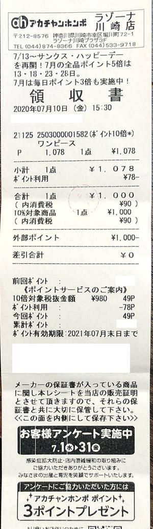 アカチャンホンポ ラゾーナ川崎店 2020/7/10 のレシート