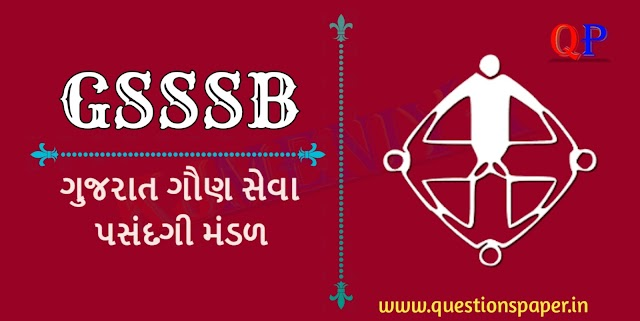 GSSSB Physiotherapist / Tutor cum Physiotherapist (Advt. No. 158/201819) Question Paper | Provisional Answer Key (06-01-2020)