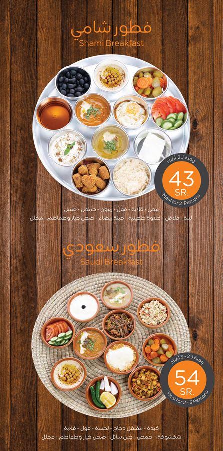 منيو افطار بيت الشاورما