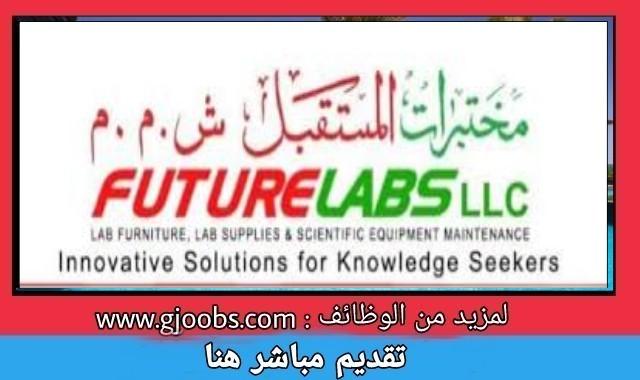 مختبرات المستقبل ش.م.م بعمان تعلن عن وظائف