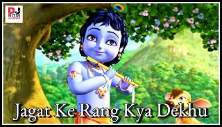Jagat Ke Rang Kya Dekhu (Khatu Shyam Bhajan) (Jaya Kishori Ji) (Remix) Dj Prince Mauranipur Mp3 Song Download