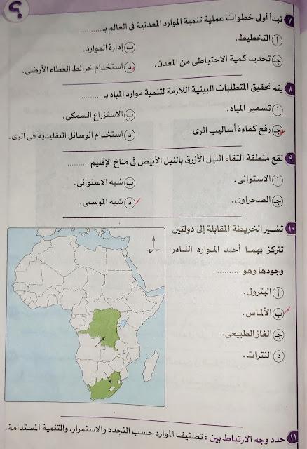نماذج امتحانات الصف الثاني الثانوي جغرافيا بالاجابات النموذجيه | النموذج الاول| اجيال الاندلس
