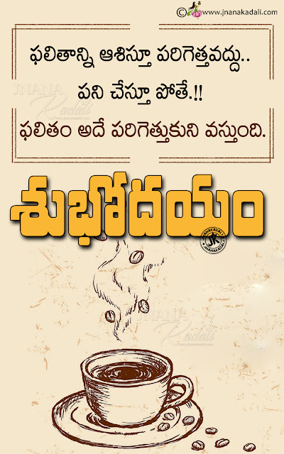 telugu life quotes-best motivational life quotes, winning life quotes in telugu, famous telugu life quotes, good morning quotes in telugu