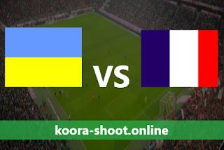 بث مباشر مباراة فرنسا واوكرانيا اليوم بتاريخ 24/03/2021