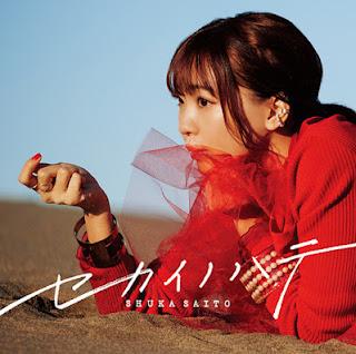 Shuka Saito - Sekai no Hate | Back Arrow Ending Theme Song