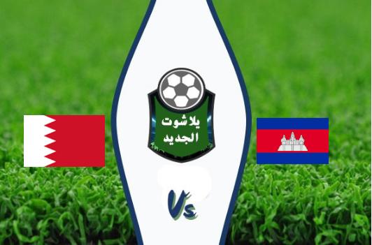 نتيجة مباراة البحرين وكمبوديا بتاريخ 10-09-2019 تصفيات آسيا المؤهلة لكأس العالم 2022