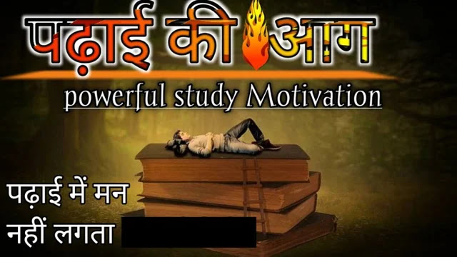 Motivational speech hindi, Motivational speech for students